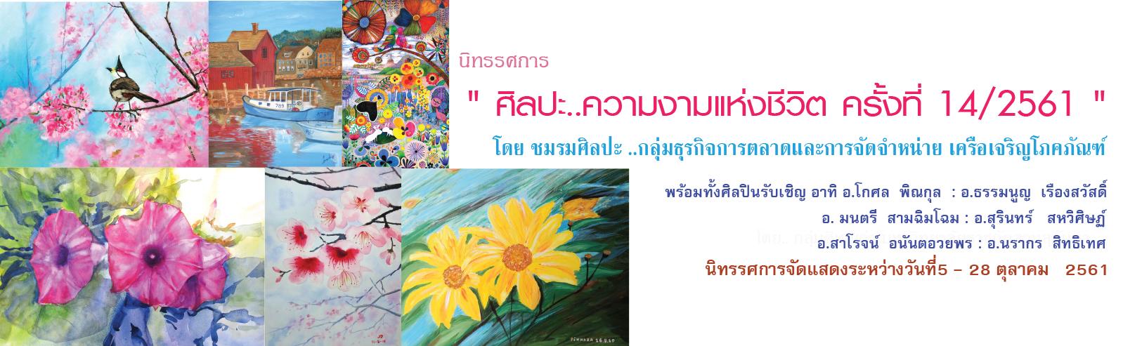 ศิลปะ..ความงามแห่งชีวิต ครั้งที่ 14/2561