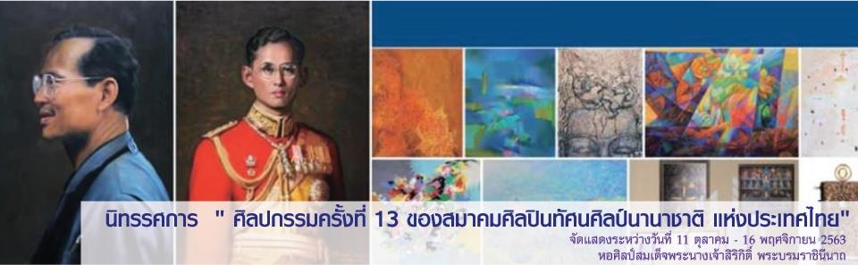 """นิทรรศการ  """" ศิลปกรรมครั้งที่ 13 ของสมาคมศิลปินทัศนศิลป์นานาชาติ แห่งประเทศไทย"""""""